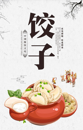 美食饺子海报设计
