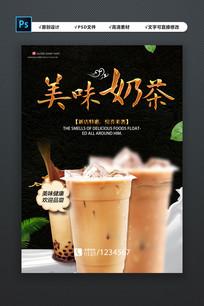 美味特制奶茶海报