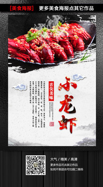 美味小龙虾宣传海报