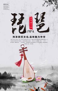 琵琶培训班宣传海报
