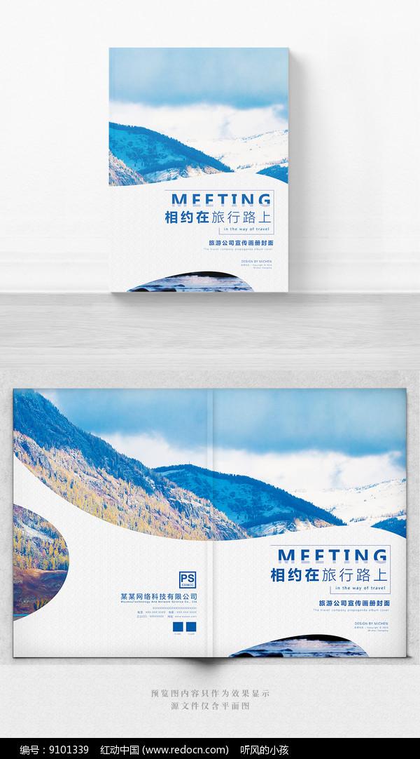 清新风旅游宣传画册封面图片