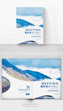 清新风旅游宣传画册封面