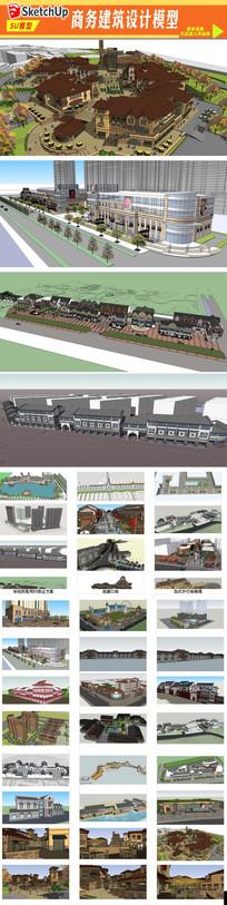 商务建筑设计模型