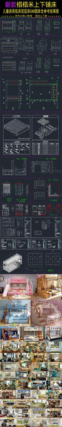 实木儿童床素材CAD图