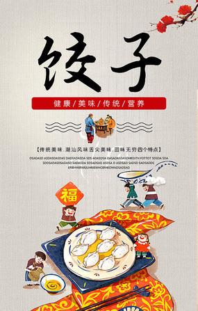 手工饺子美食海报