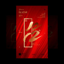 双12活动宣传海报设计