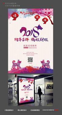 水墨水彩2018狗年海报