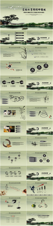 水墨中国风动态PPT