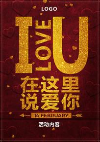 说爱你情人节红色海报