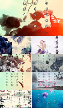 唐诗连唱背景中国风水墨视频