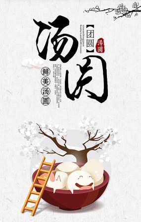 汤圆宣传海报