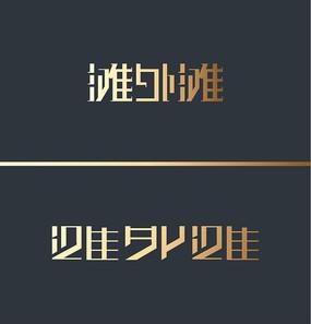 滩外滩艺术字体设计