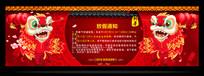 淘宝狗年春节放假通知海报