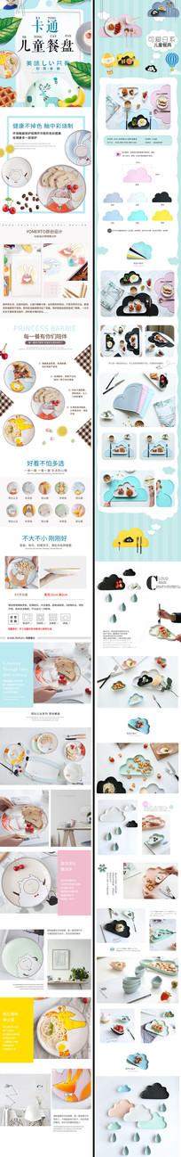 淘宝天猫儿童饮食餐具详情页