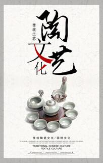 陶艺文化宣传海报