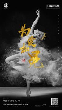 王冠为爱加冕酒吧创意海报