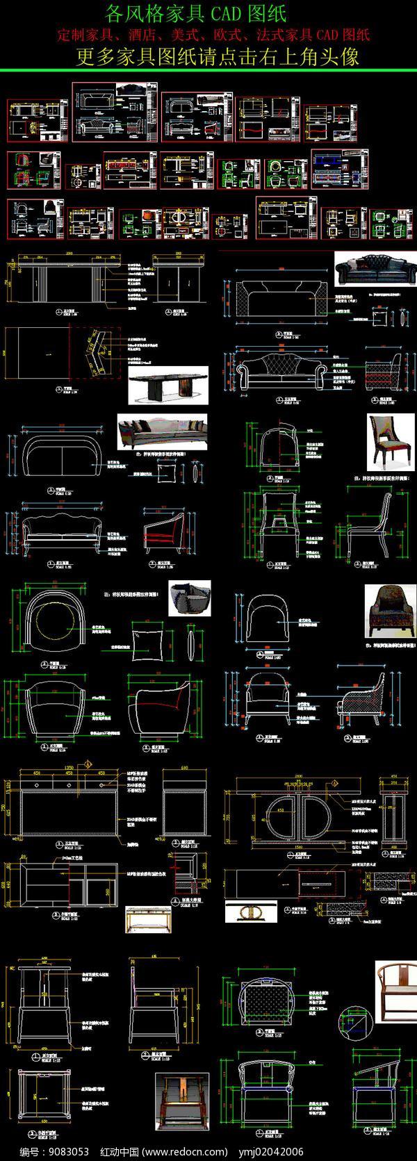 现代家具新中式家具CAD图片