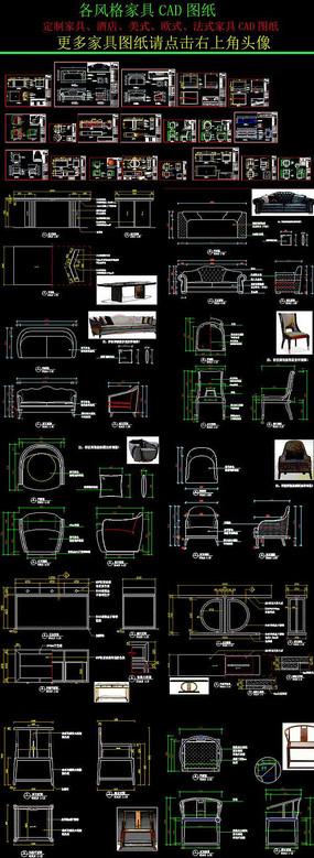 现代家具新中式家具CAD