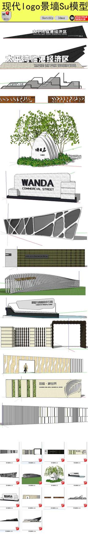 现代景墙模型