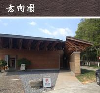 现代木质结构建筑