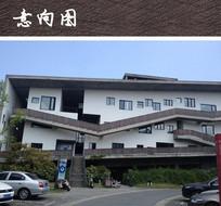 现代中式艺术建筑
