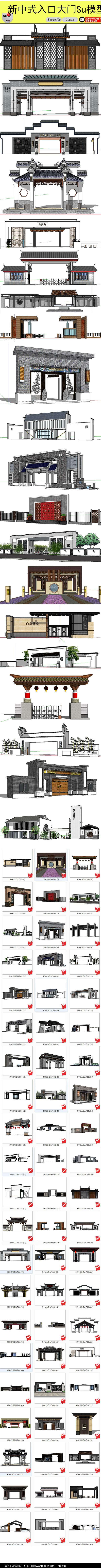 新中式大门入口模型图片