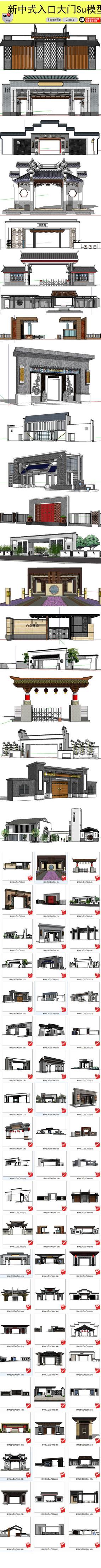 新中式大门入口模型 skp