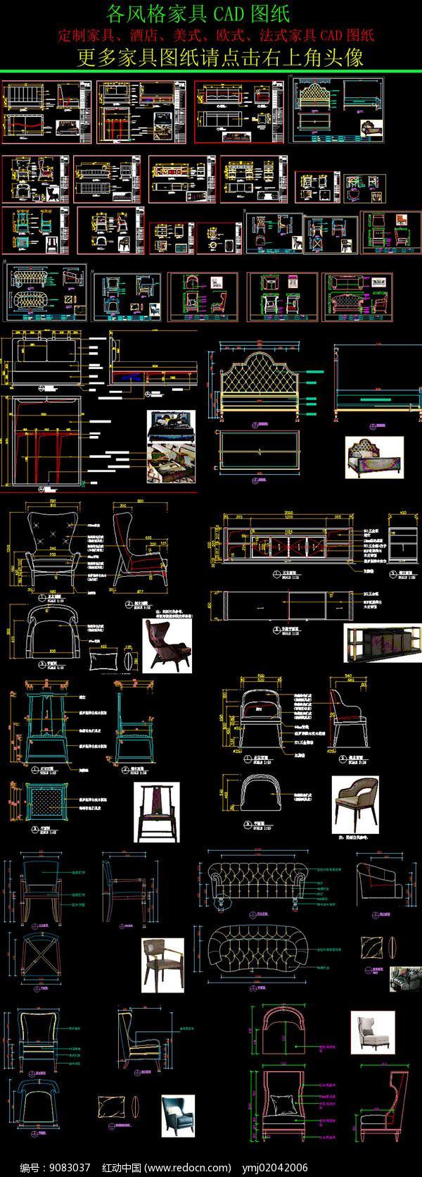 新中式家具北欧家具CAD图片