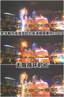 夜晚喷泉广场城市漂亮夜景视频