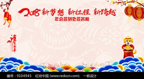 您当前访问作品主题是中国风2018年会签到处背景,编号是9104945,文件图片
