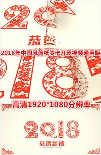 中国风2018年剪纸贺卡视频