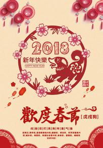 中国风狗年春节新年海报