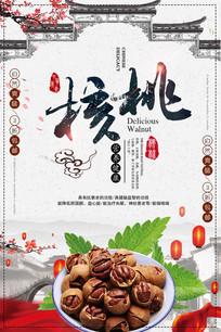 中国风核桃坚果美食促销海报