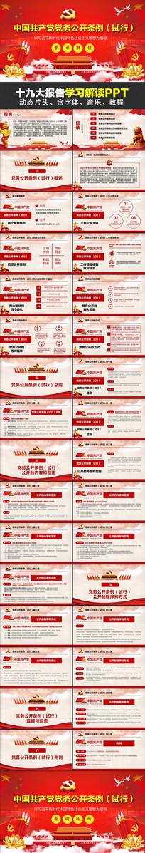 中国共产党党务公开条例试行