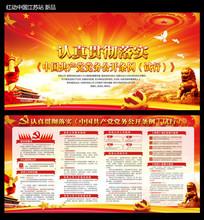 中国共产党党务公开条例宣传栏