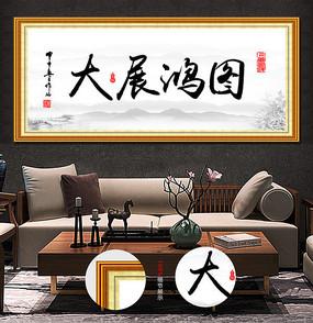 中国经典字画装饰画 PSD