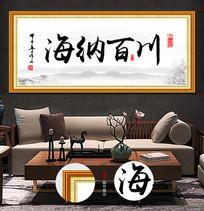 中国经典海纳百川字画装饰画