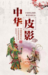 中华皮影宣传海报