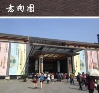 中式传统博物馆建筑