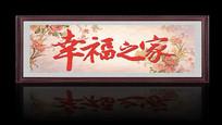 中式富贵牡丹边框幸福之家