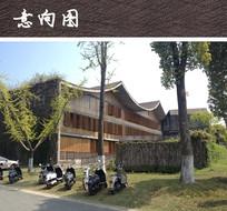 中式木质特色建筑