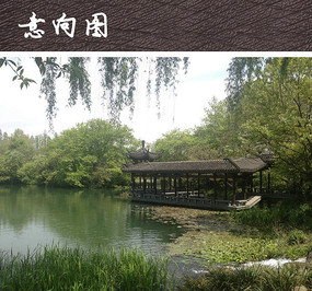中式亲水休闲廊架