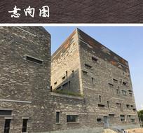 中式现代条石建筑