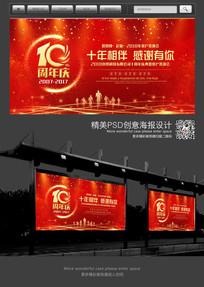 周年庆盛典晚会展板海报