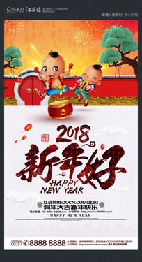 2018创意新年活动海报