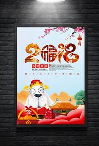 2018恭贺新春狗年海报