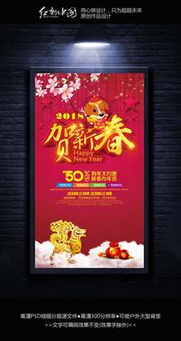 2018恭贺新春节日气氛海报