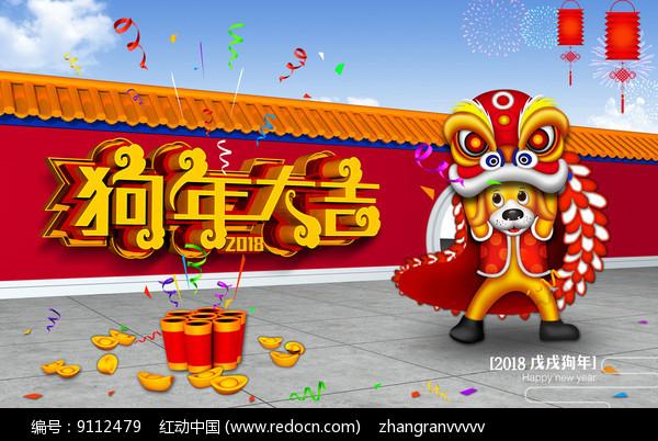 2018狗年春节海报图片