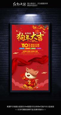 2018狗年大吉活动促销海报