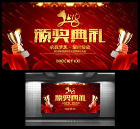 2018年颁奖典礼背景展板